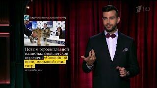 Вечерний Ургант. Новости от Ивана - Тигренок