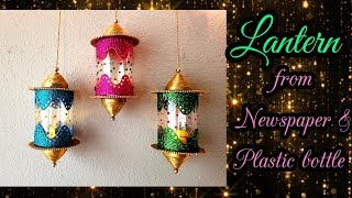 How to make Lantern from Plastic can | Diwali home decor