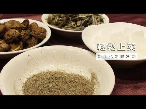 【醬料】天然味素自己調製最安心!