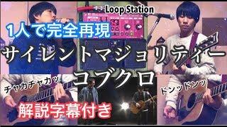 コブクロが先月Mステで披露したサイレントマジョリティー(欅坂46)を完コ...