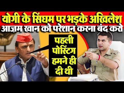 योगी के सिंघम पर भड़के अखिलेश Akhilesh Yadav Angry On Yogi Adityanath & Ssp Ajay Pal Sharma