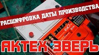 видео Аккумулятор автомобильный Titan Standart 6СТ-60 обр., аккумуляторная батарея с доставкой, АКБ