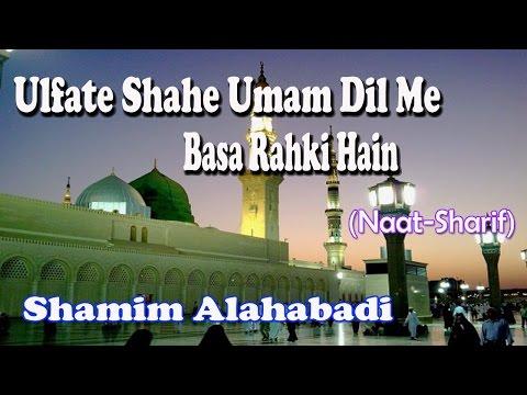 Ulfate Shahe Umam Dil Me Basa Rahki Hain ☪☪ Beautiful Naat Sharif New ☪☪ Shamim Alahabadi [HD]