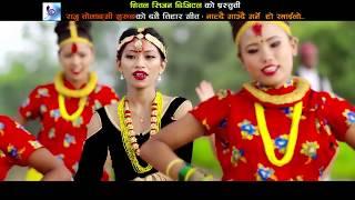 New Dashain Tihar Song 2074||देबी घर्ति र राजु तोलांगी गुरुङ को दशैँ तिहार को रमाइलो नाच्ने गीत