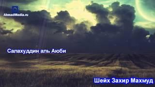 Салахуддин аль Аюби   Шейх Захир Махмуд. AhmadMedia.ru