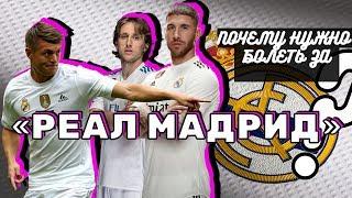 Почему нужно болеть за Реал? История Реал Мадрид