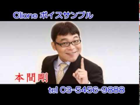 本間剛ボイスサンプル - YouTube...