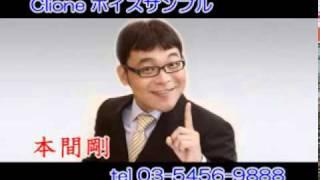 俳優 本間剛のボイスサンプル.