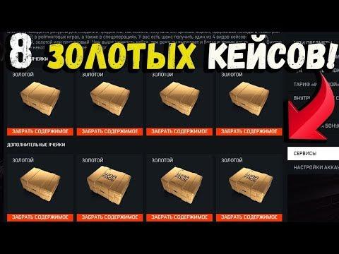ОТКРЫВАЮ 8 ЗОЛОТЫХ КЕЙСОВ В DLC 'СИНДИКАТ' В WARFACE!!! ЧТО ЛУЧШЕ, ПЛАТИНА ИЛИ ЗОЛОТО В ВАРФЕЙС!? thumbnail