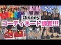 【ディズニー】春キャンのディズニーコーデ10選をご紹介!【前編】