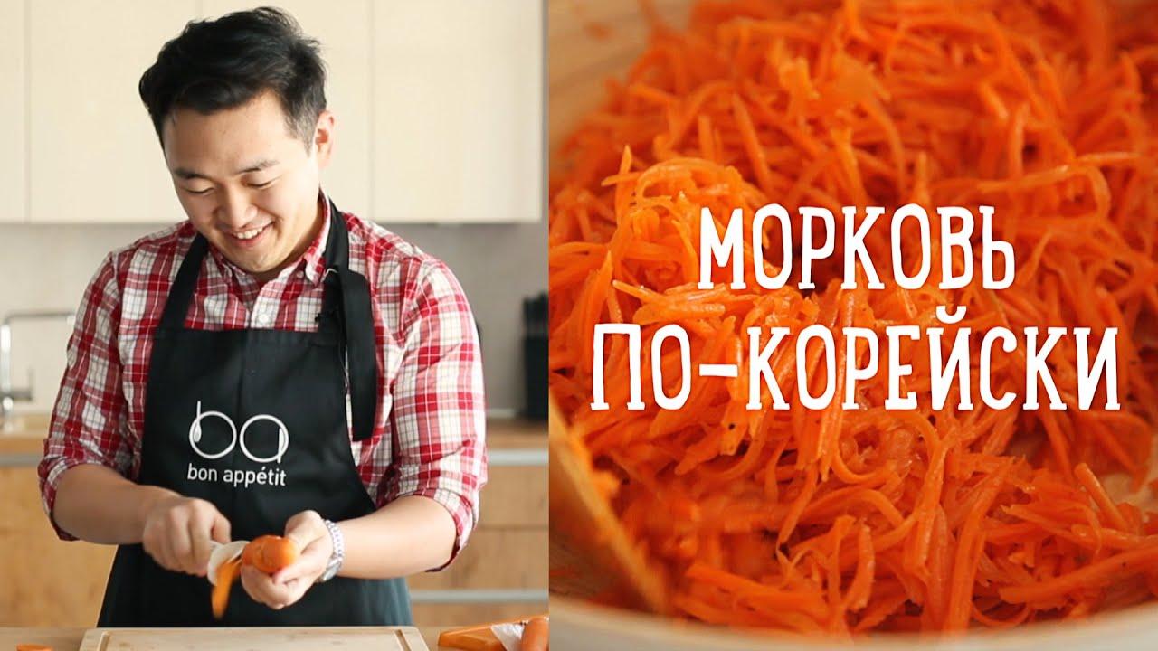 Рецепт приготовления моркови по корейски