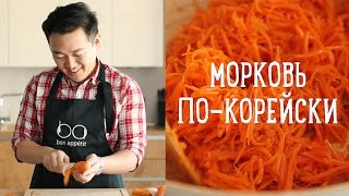 Морковь по-корейски за 10 минут [Рецепты Bon Appetit](Популярный легкий салат