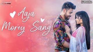 Aaja Morey Sang | आजा मोरे संग (CG Love Song) | Swapneel Jaiswal ft.Maya Sahu | Aakritti Mehra| 2021