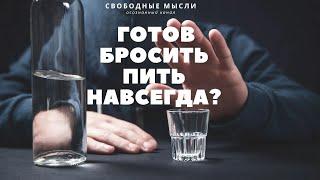 Бросить пить навсегда как начать жизнь с нуля