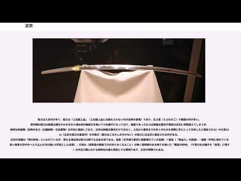 正宗 - YouTube