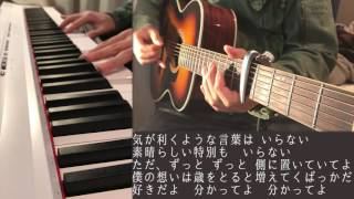 【男性ver】カタオモイ cover androp 【Acoustic】