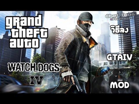 วิธีลงเกมส์ GTA IV Mod Watch Dog IV 2.0 [ม็อดว็อชด็อก#JulioNIB] by CheLIoos