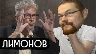 Ежи Сармат смотрит интервью с Лимоновым (вДудь)