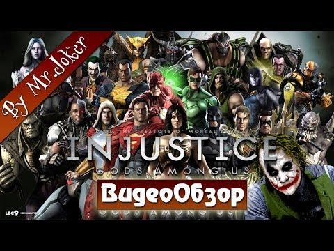 Injustice: Gods Among Us - Обзор игры by Mr.Joker
