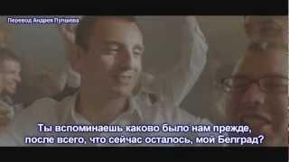 Beogradski sindikat - Balada disidenta (перевод клипа русский)