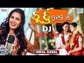 Fudu Farke Che - Hiral Raval | New Gujarati DJ Song | Full Video | RDC Gujarati