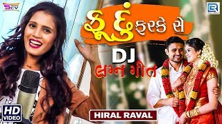 Fudu Farke Che Hiral Raval   New Gujarati DJ Song   Full   RDC Gujarati