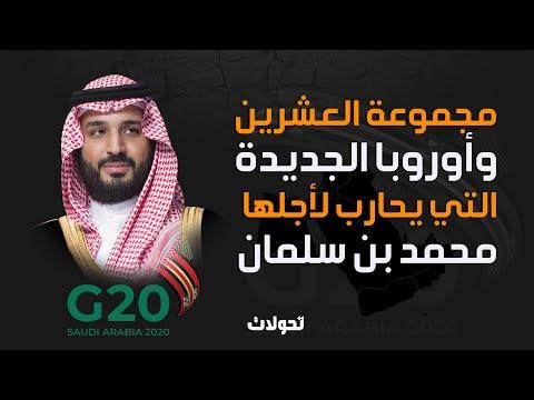 تحولات | مجموعة العشرين و أوروبا الجديدة التي يحارب لأجلها محمد بن سلمان