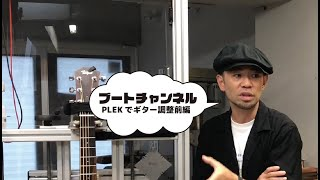 ブートチャンネル26 PLEKでギター調整前編