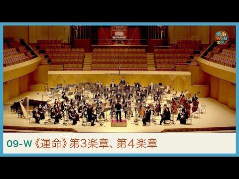 """ベートーヴェン:《運命》3・4楽章 川瀬賢太郎・神奈川フィル""""Symphony No.5""""(3,4 mov.) / L.v.Beethoven KentaroKAWASE & KanagawaPhil"""