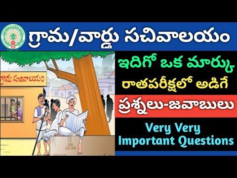 AP Grama/Ward Sachivalayam Model Question Paper-87   General Studies Important Questions
