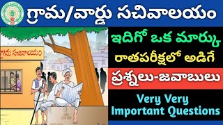 AP Grama/Ward Sachivalayam Model Question Paper-87 | General Studies Important Questions