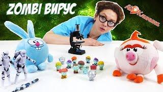 СМЕШАРИКИ КРОШ и НЮША заболели ЗОМБИ вирусом Клиника для игрушек Видео для детей