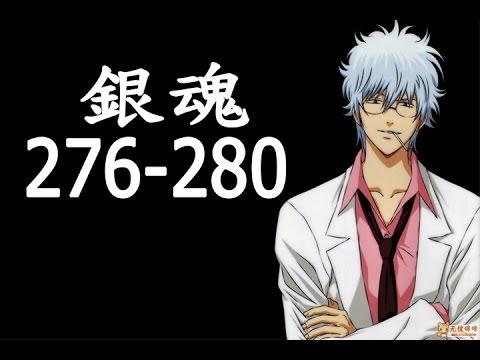 銀魂 276 277 278 279 280 秒 - YouTube