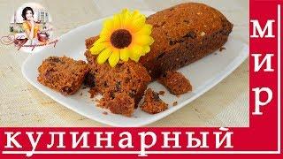 Вкусный постный кекс рецепт