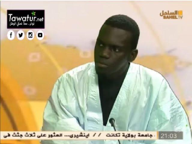 عضو شباب تنسيقية المعارضة الحسن ولد امبارك ضيف نشرة قناة الساحل