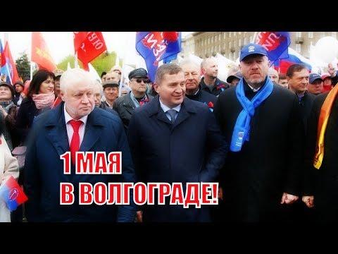 """Сергей Миронов, лидер """"Справедливой России"""", встречает 1 мая в Волгограде!"""