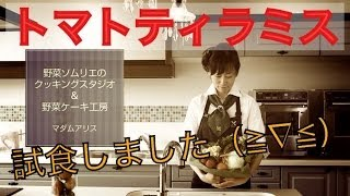 野菜ソムリエの料理教室【マダムアリス】さんの新作トマトティラミスを...