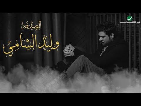 Waleed Al Shami ... Al Sodfa - With Lyrics | وليد الشامي ... الصدفة - بالكلمات