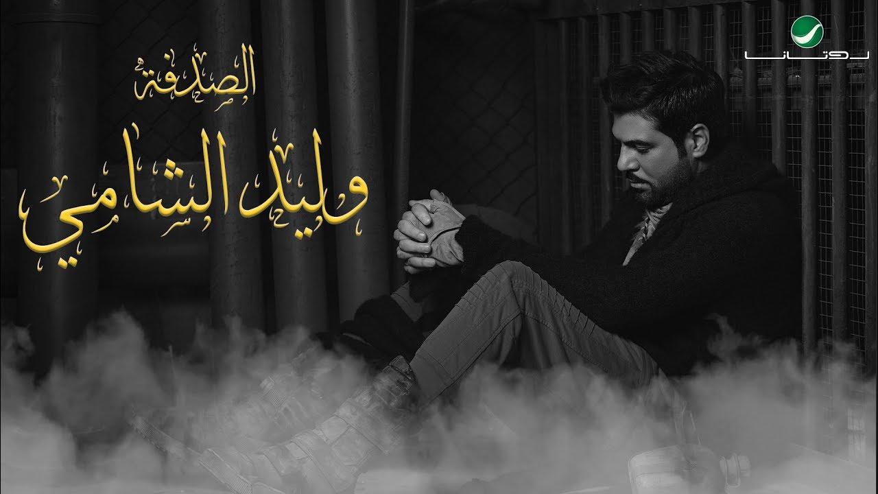 Waleed Al Shami ... Al Sodfa - With Lyrics