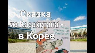 СКАЗКА ИЗ КАЗАХСТАНА - В ЮЖНОЙ КОРЕЕ! Что корейцы знают о Центральной Азии?