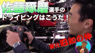 東京オートサロン2019、BRIDGESTONEブースで行われた佐藤琢磨選手による...