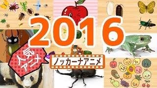 2016 年間ランキング 人気動画まとめ★子供向けアニメ★連続再生★赤ちゃん笑う、泣きやむ anime kids
