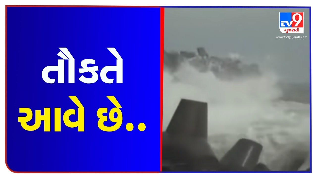 Low pressure area over Arabian sea likely to turn into Cyclone Tauktae on May 16 | TV9News