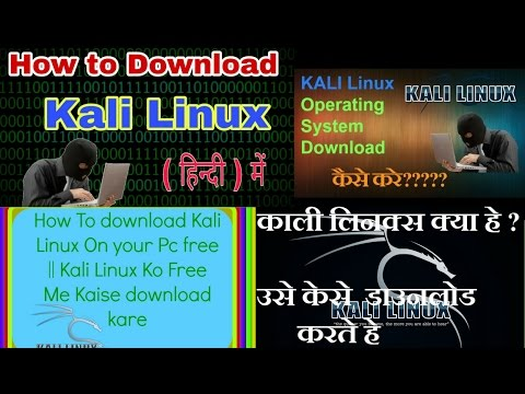 How to download kali Linux operating system in Hindi (2017)