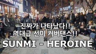 [K-pop] 역대급 선미 커버댄스?! 선미(SUNMI) - 주인공(Heroine) Full Cover Dance 커버댄스