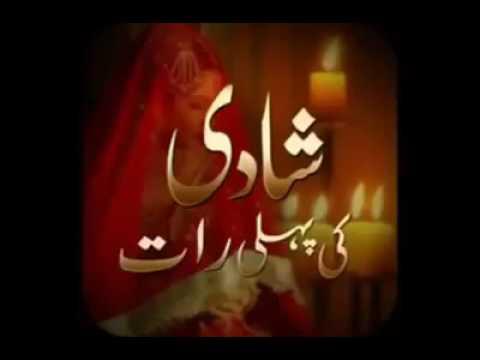 Wedding First Night Urdu Funny Video
