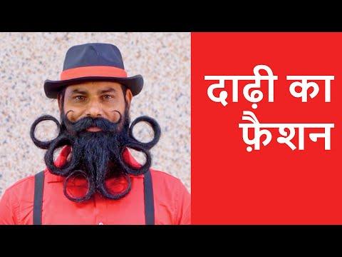 दाढ़ी-का-फ़ैशन- -bharat-beard-club- -बेंगलुरु- -bengaluru