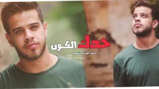 ادهم نابلسي حدك الكون( adham alnablse 7dk al kon ( 2019