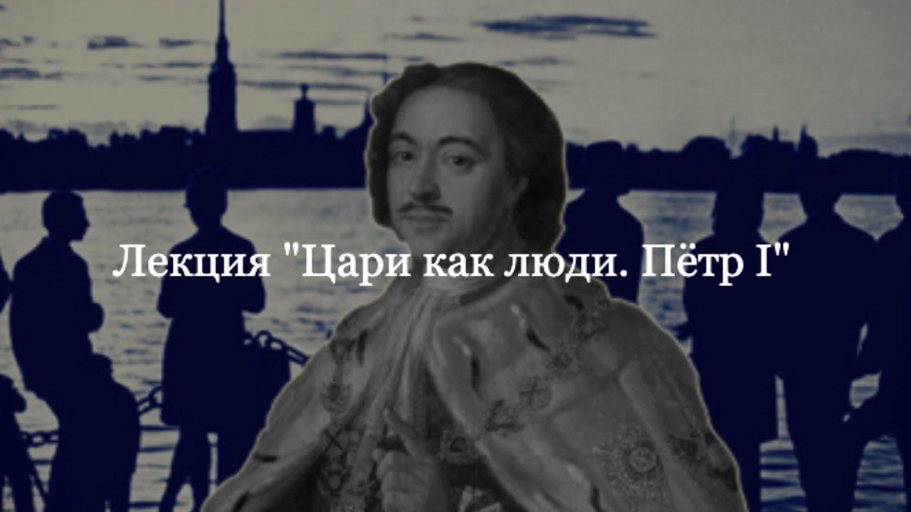 """Лекция """"Цари как люди. Пётр I"""" - YouTube"""