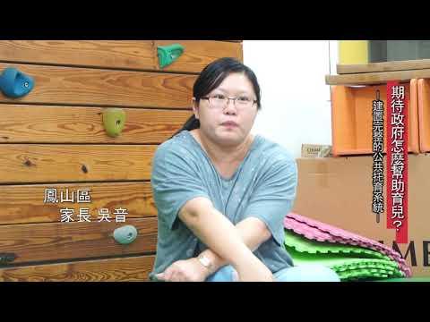 【搶救公共托育,減輕育兒負擔】論壇